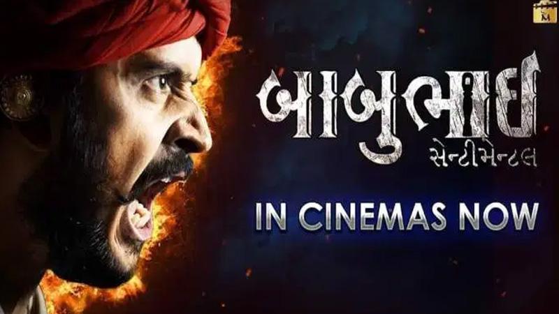 babubhai sentimental film review