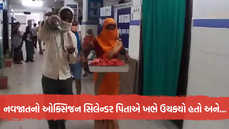 bihar buxar couple kept running with cylinder of oxygen child in the tray no treatment on time minor died
