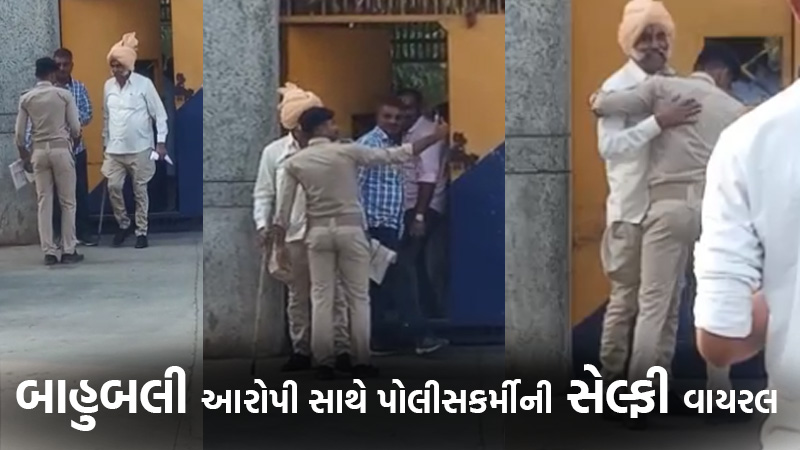 Policeman selfie Bahubali accused Bhima Dula Gondal sub jail rajkot
