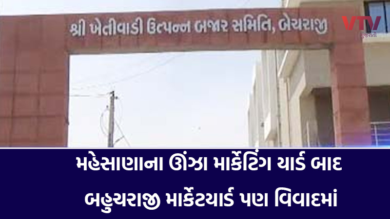 after mehsana unjha apmc scam bahuchraji apmc also in election scandal