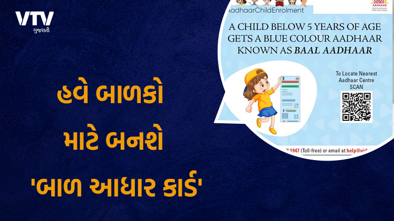 bal aadhaar card for children no fingerprint and eye scan