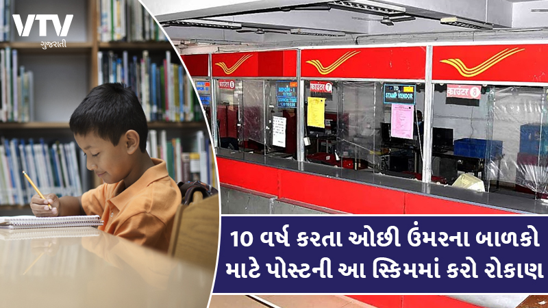 minors above 10 years can open post office mis account