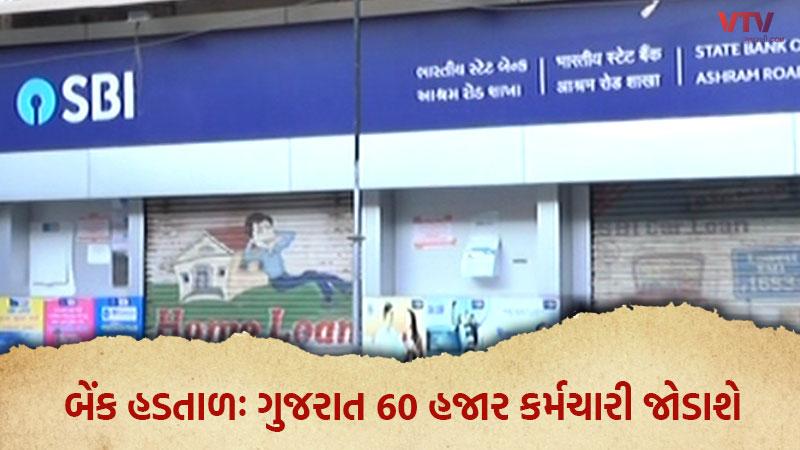 Bank Strike Bank Employee Unions Call Strike On January 31, February 1