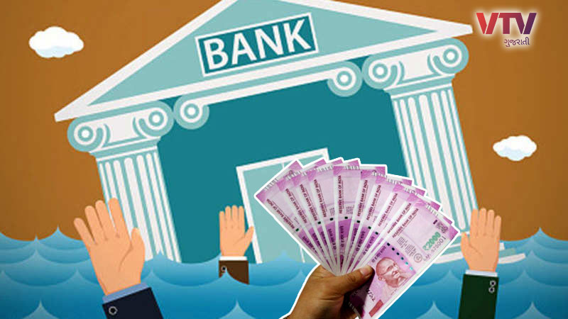 Depositors eligible to receive up to 5 lakh if the back license is terminated