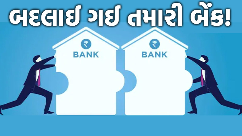Four major nationalized banks merger india