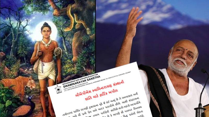 BAPS vadtal swaminarayan mandir Appeal Moraribapu Statement
