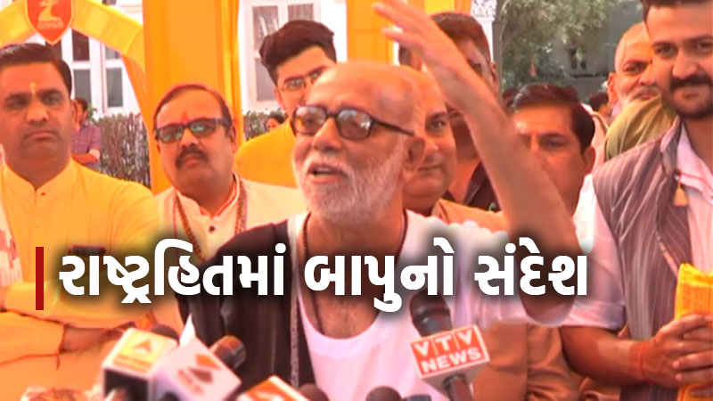 Morari bapu Nation message amit shah congress