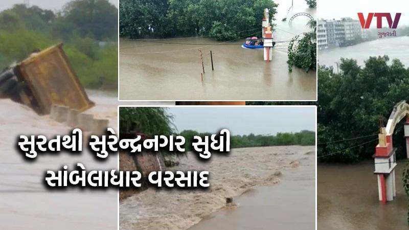 heavy rain fall in surat and surendranagar of gujarat