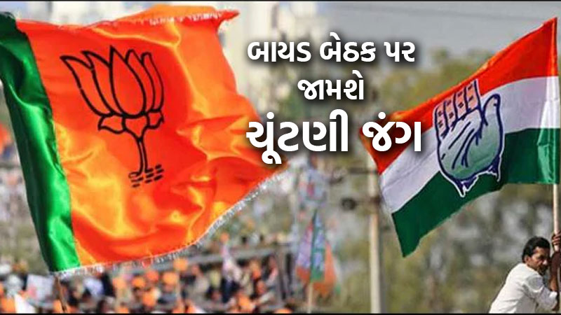 Caste equations on Bayad seat by election gujarat