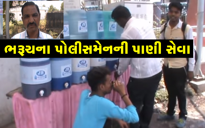 Bharuch Police man started free cold water Service