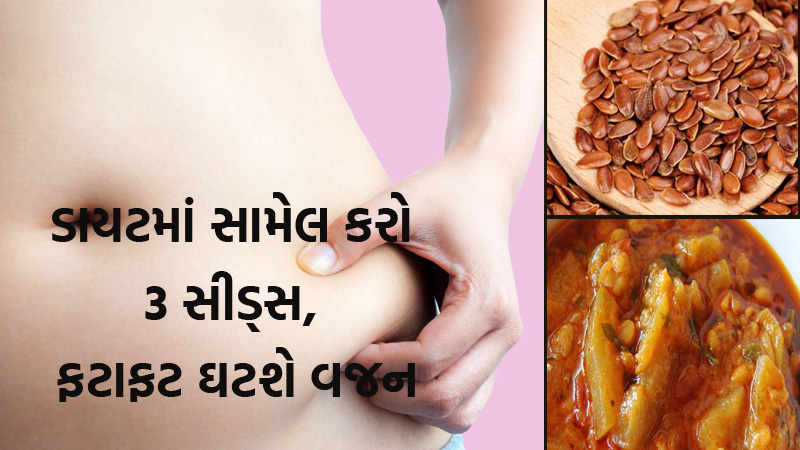 Weight Loss Three Seeds That May Help Cut Belly Fat In 7 Days