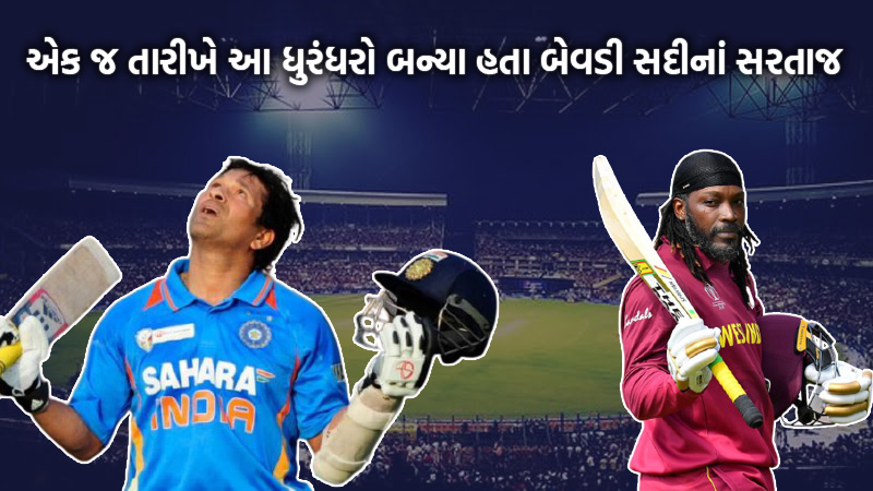 on 24th February these two players hits 200 runs in one day internationals