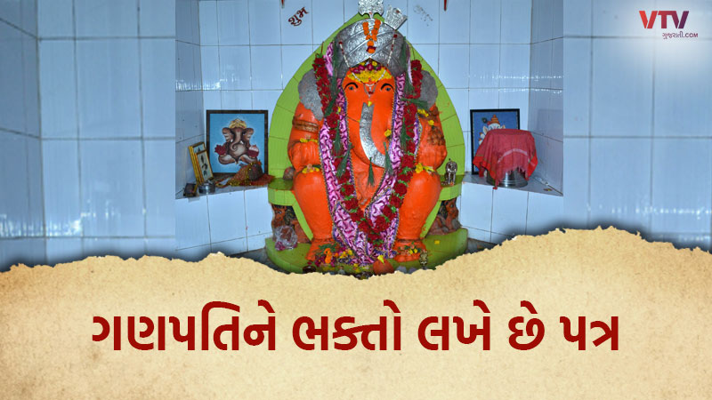 devotees write letter of question in their life to dhank ganesh Temple