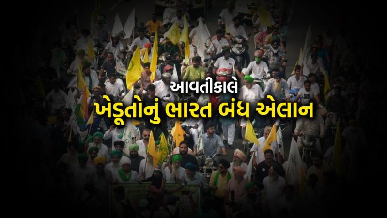 farmers protest March 26 Bharat Bandh Farm Laws