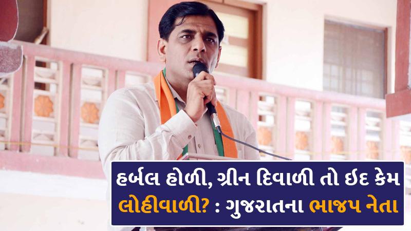 BJP co-spokesperson Bharat Dangar questioned the people on celebrating eco-friendly Eid