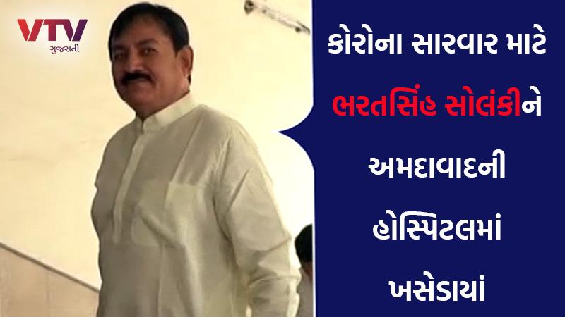 Congress leader Bharatsinh Solanki corona positive ahmedabad hospital