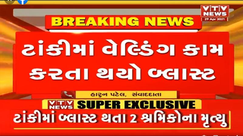 blast in bharuch 2 death Gujarat