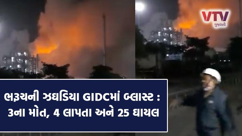gujarat bharuch blast 3 dead 25 injured 4 missing