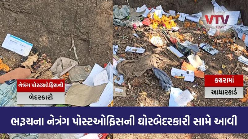 Bharuch netrang post office aadhar card document