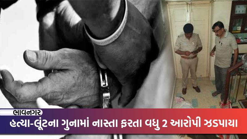 Bhavnagar doctor house Security murder robbers case