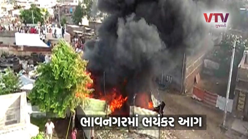 fire in Bhavnagar Gujarat