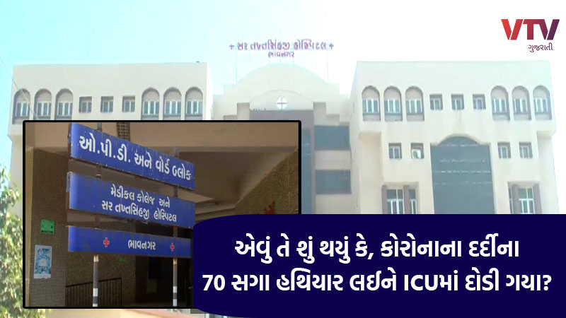 coronavirus in Gujarat Bhavnagar civil after corona  patient death relatives fight with doctors