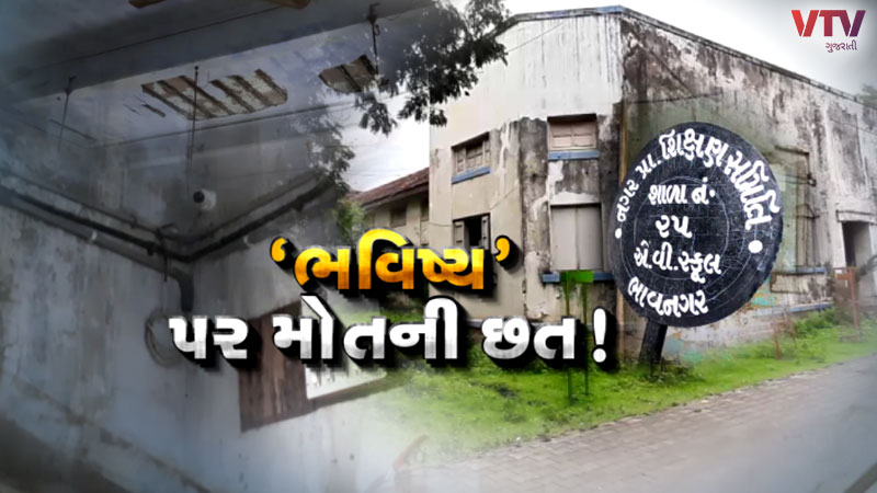 Compulsion students to study in a dilapidated building in Bhavnagar