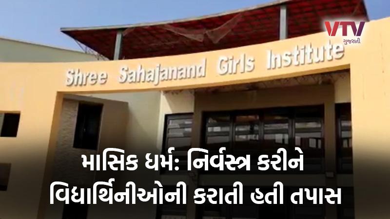 Kutch bhuj shree sahjanand girls college girl period check Dispute mahila ayog