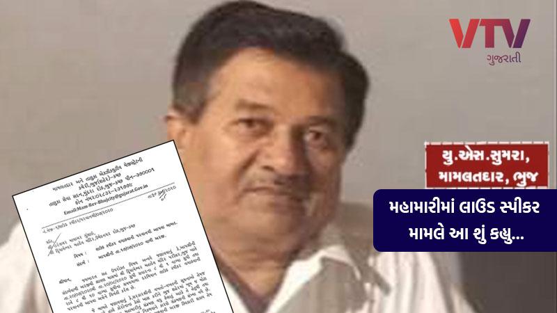 bhuj mandir mamlatdar said no for loudspeaker spread coronavirus