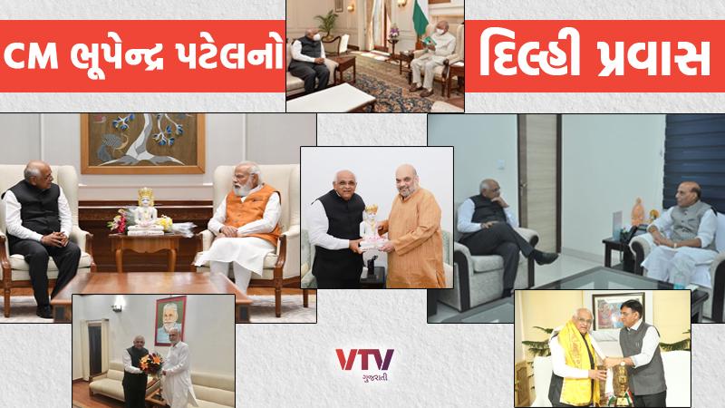 Gujarat Chief Minister Bhupendra Patel called on PM Modi