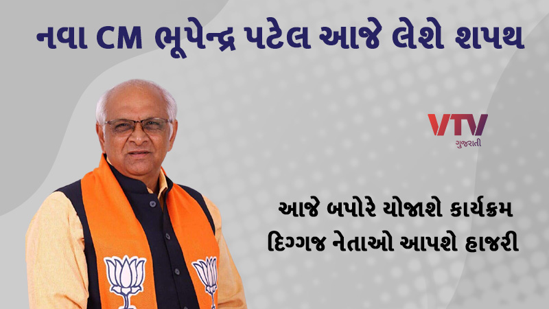gujarat new cm Bhupendra Patel will take oath today amit shah and four cms will be present