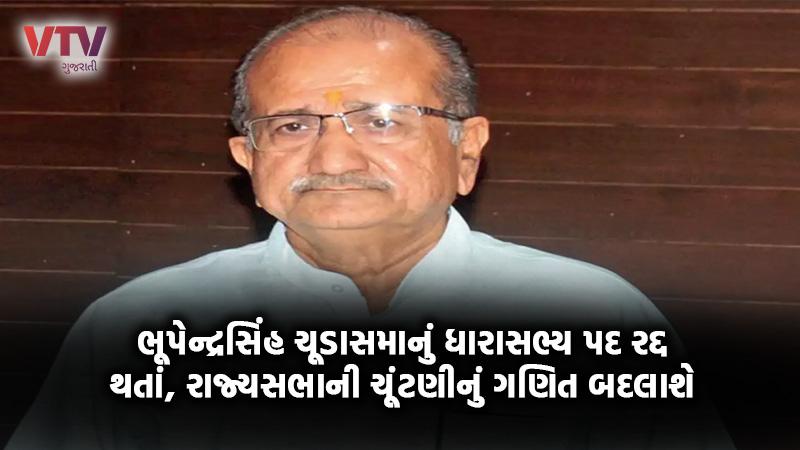 Bhupendrasinh chudasama may not MLA now what effect on rajya sabha election
