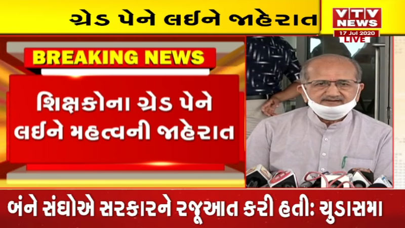 4200 grade pay 25 june circular cancel by gujarat government