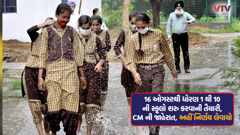 Preparations to open Std. 1 to 10 schools from 16th August, announced by CM, decision taken here