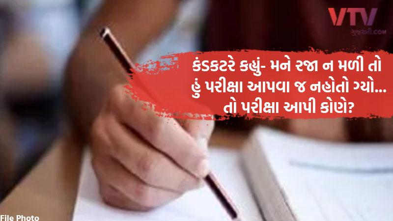 Bin sachivalay exam Malpractice Bus conductor notice vadrad prantij