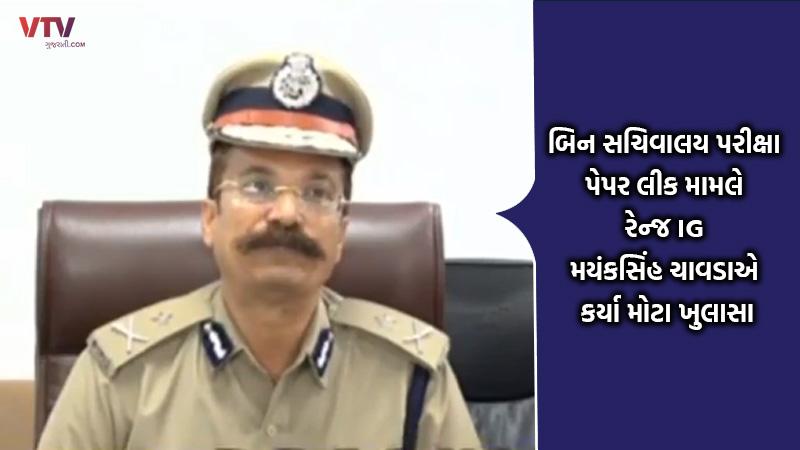 bin sachivalay exam scam gandhinagar range ig mayanksinh chawda press conference