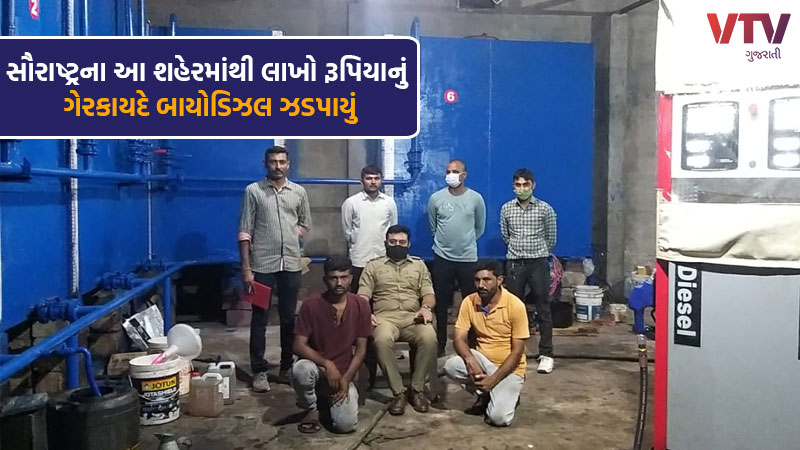 Biodiesel seized illegally from Gondal in Rajkot