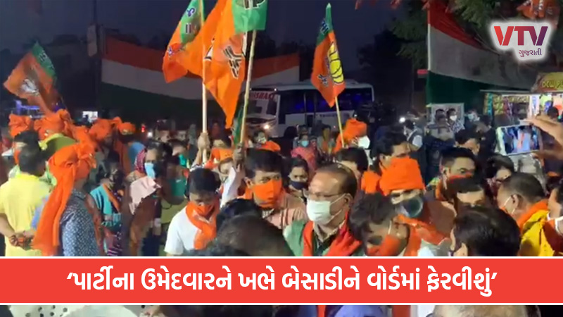 gujarat local body election bjp ahmedabad candidate