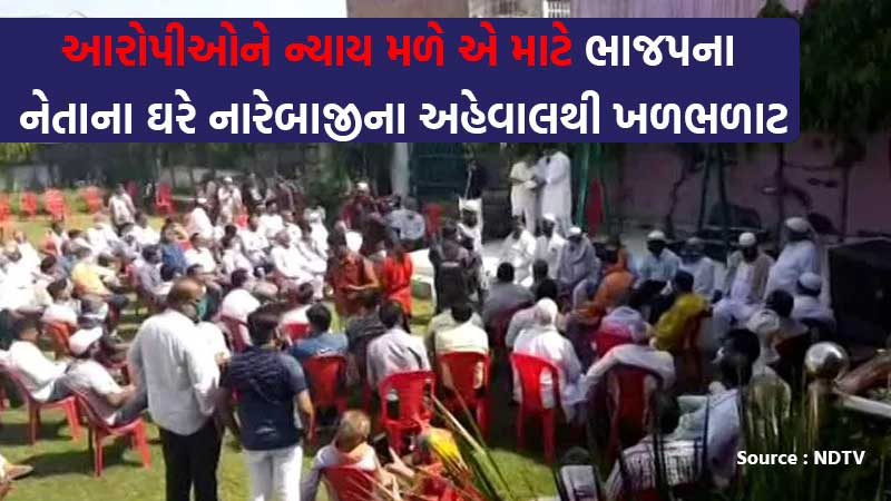 High caste group holds meeting at BJP leaders house demand justice for the accused