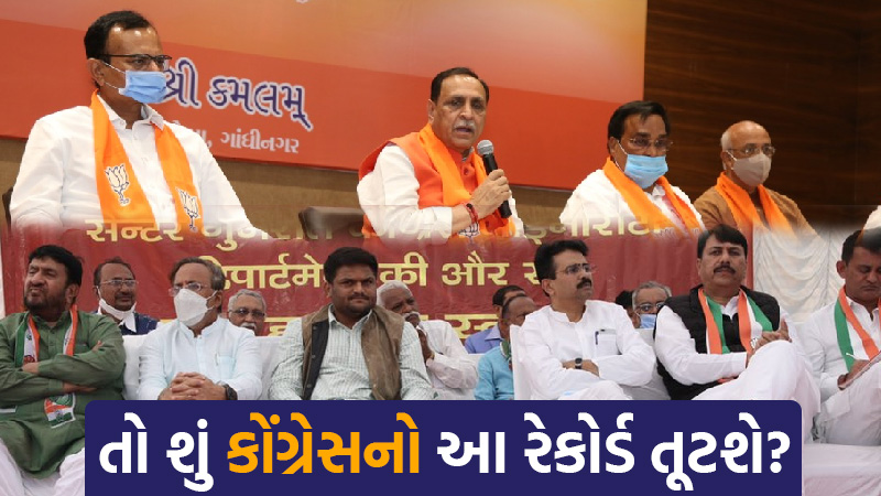 If what CM Rupani said today happened in 2022, will this record of the Congress be broken?