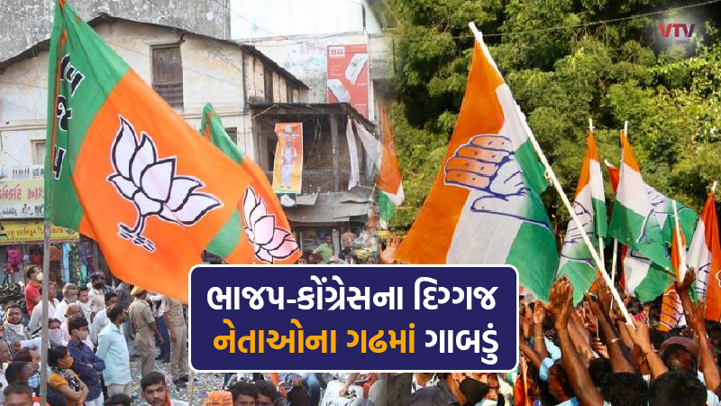 gap in the stronghold Constituency of BJP-Congress leaders in elections