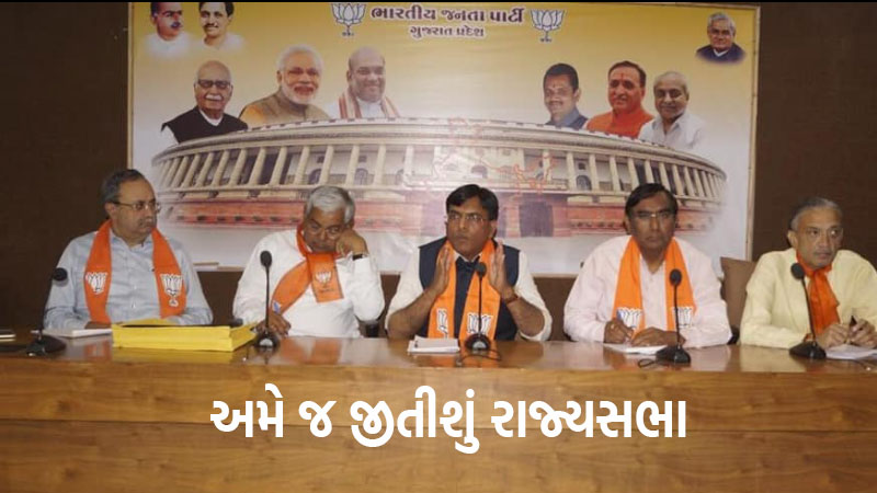 Gujarat RAJYA SABHA ELECTIONS 2020 bjp narhari amin statement