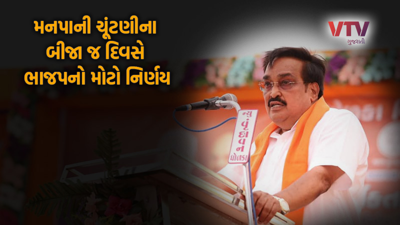 BJPs big decision after the municipal elections of gujarat