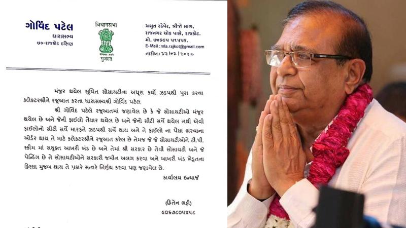 gujarat Bjp MLA protest Gujarat BJP govt