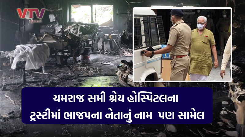 ahmedabad shrey hospital fire trusty name and police inquiry about accident
