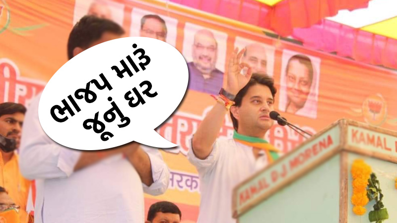 Jyotiraditya scindia statement on congress mp assembly by election 2020