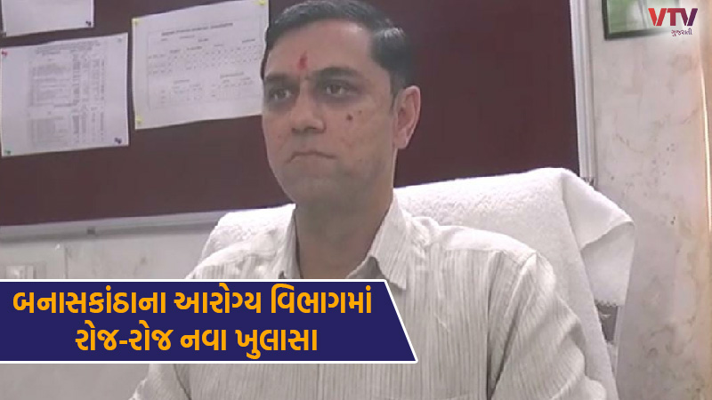 Daily new revelations in Banaskantha health department, 4 employees fired from Deesa
