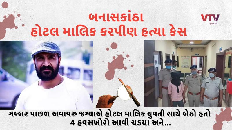 Accused arrested in hotel owner's murder case in Banaskantha's Ambaji