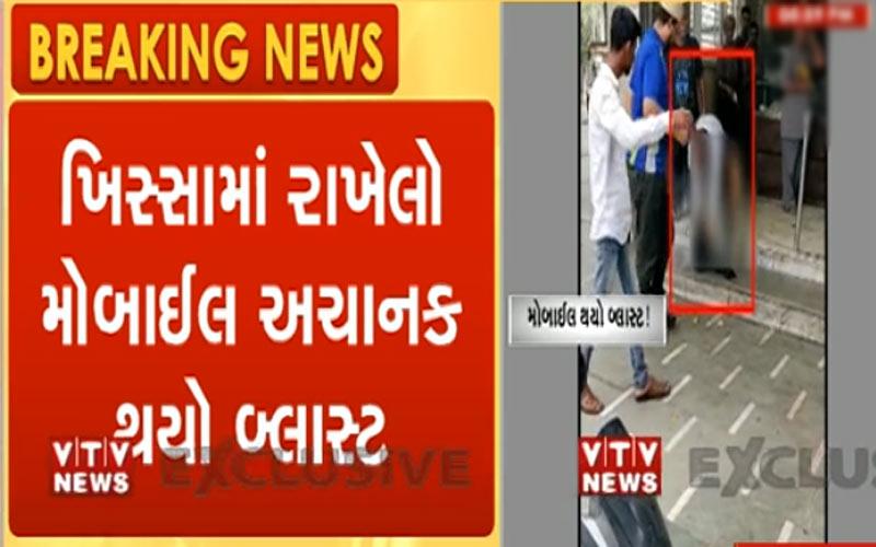 Surat: mobile phone blasts man's pocket