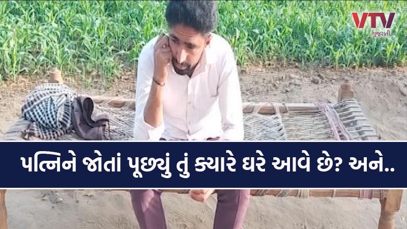 husband wife uniqe case in banaskantha